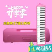 天鵝口風琴37鍵兒童學生成人初學者口吹琴初學專業演奏鍵盤樂器 大降價!免運8折起!