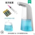 自動泡沫洗手液機電動皂液器兒童智能感應洗手器洗手機給皂器家用 星河光年