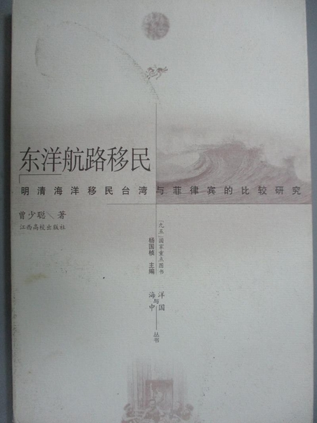 【書寶二手書T4/大學社科_KHU】Dong yang hang lu yi min: Ming Qing hai ya