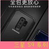 【萌萌噠】三星 Galaxy S9 / S9 Plus 原創新款 四角加厚強化防摔性能保護殼 高透背板 全包軟殼 手機殼