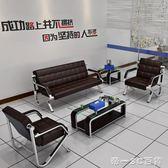 簡約現代會客沙發三人位接待沙發簡易休閒辦公室家具沙發茶幾組合【帝一3C旗艦】IGO