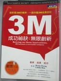 【書寶二手書T4/財經企管_IAH】3M成功祕訣 : 無限創新_彭桂清(Beata Perng),徐苑琳(Linda H