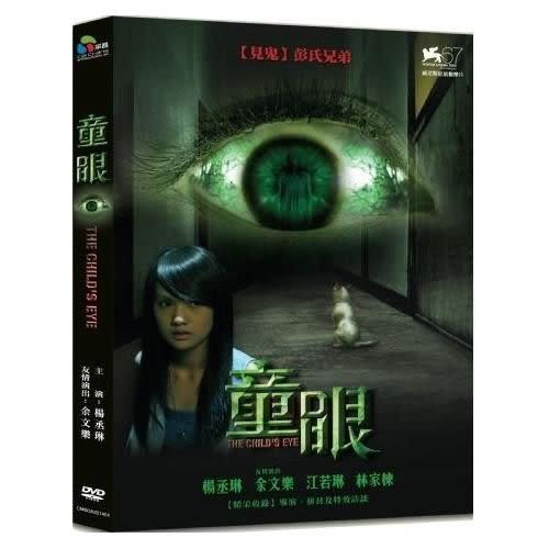 童眼 DVD(購潮8)