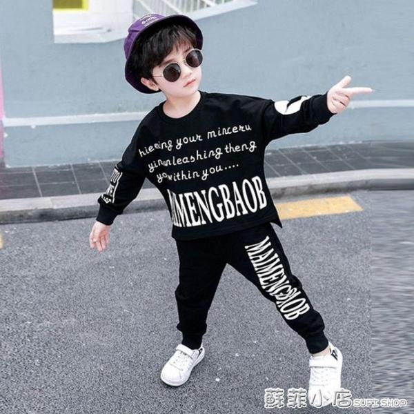 男童秋裝長袖衛衣套裝2020新款兒童春秋款3歲5寶寶男孩帥氣潮秋季 蘇菲小店