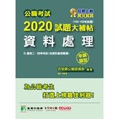 公職考試2020試題大補帖(資料處理含資料處理概要)(100~108年試題)(申論題型)