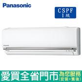 Panasonic國際4-5坪CU-QX28FCA2/CS-QX28FCA2變頻冷專分離式冷氣_含配送到府+標準安裝【愛買】