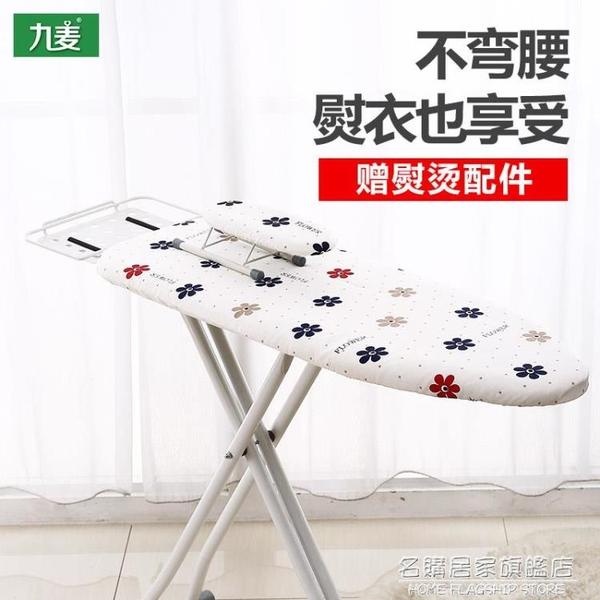 大號燙衣板家用摺疊熨衣板熨斗板加固熨燙板燙衣架熨衣架買一送二 NMS名購新品
