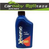 【車寶貝推薦】XTREME 5001 5W40機油