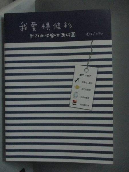 【書寶二手書T6/繪本_HAX】我愛橫條衫-米力的快樂生活拼圖_米力