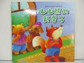 【書寶二手書T1/少年童書_EYG】嘟嘟熊的新房子_張晉霖