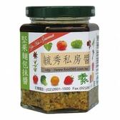 毓秀私房醬~堅果麵包抹醬250公克/罐 ~特惠中~