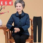 【年終】大促 奶奶裝秋裝外套60-70-80歲媽媽套裝老太太長袖上衣中老年人衣服女