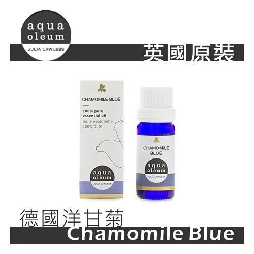 AO 德國洋甘菊純精油 5ml。Chamomile Blue。Aqua Oleum 英國原裝