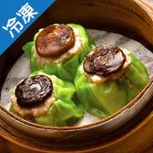 金品蒸旺港籠點心樓香菇燒賣150g/包【愛買冷凍】