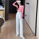白色寬管褲女夏季高腰顯瘦垂感直筒休閒褲寬松長褲薄款褲子西裝褲 衣櫥秘密