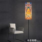 中式落地燈客廳臥室創意復古立式唐卡書房佛前青燈古典LED床頭燈 聖誕節全館免運