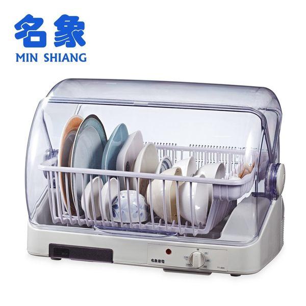 【名象】桌上型溫風乾燥烘碗機(塑膠籃) TT-865 ◆86小舖 ◆