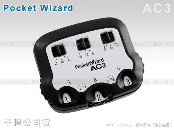 EGE 一番購】美國 普威 Pocket Wizard AC3 出力控制器,需另外搭配TT1 TT5【公司貨 /for CANON】