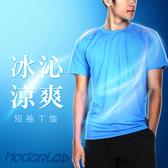 HODARLA 冰沁涼爽男短袖T恤(慢跑 路跑 短袖上衣 台灣製≡體院≡ 31531
