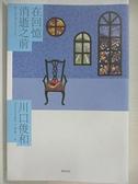 【書寶二手書T1/翻譯小說_B23】在回憶消逝之前_川口俊和,  丁世佳