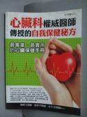 【書寶二手書T5/醫療_XBF】心臟科權威醫師傳授的自我保健秘方_楊興生