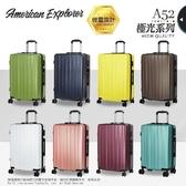 American Explorer 美國探險家 A52 行李箱 29吋 旅行箱