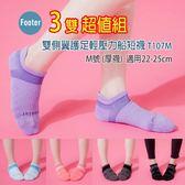 Footer T107 M號 (厚底) 6雙超值組, 女款 雙側翼護足輕壓力船短襪 ;除臭襪;蝴蝶魚戶外用品