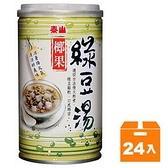 泰山 椰果綠豆湯 330g (24入)/箱【康鄰超市】