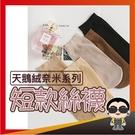 歐文購物 居家必備 台灣現貨 女士短絲襪 短襪 絲襪 鋼絲襪 彈性襪