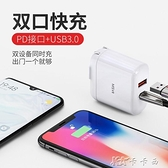 蘋果11快充PD充電器頭XSMax一套裝24W正品iPhone11pro手機【全館免運】