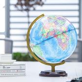 新品地球儀 高清學生用創意擺件世界地理教學兒童32cm書房用 DR19427【男人與流行】
