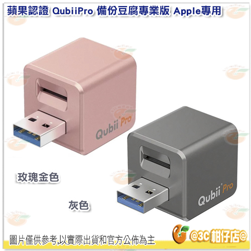 QubiiPro 備份豆腐專業版 Apple專用 公司貨 支援IOS iphone ipad 充電自動備份 手機 平板