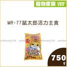 寵物家族-MR-77鼠太郎活力主食750g