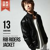 騎士外套 立領皮衣夾克 共13色