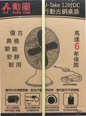 ◎蜜糖泡泡◎SUPA FINE 勳風 U-Take 12吋DC行動古銅桌扇(HF-B212GDC)