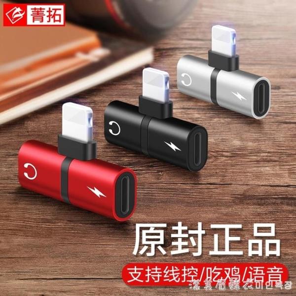 蘋果耳機轉接頭iPhone12轉換器二合一7/8/x手機plus充電聽歌mini轉換頭