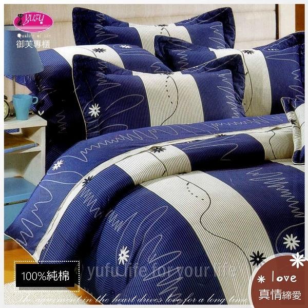 精梳棉/五件套【床罩】6*6.2尺/加大/御芙專櫃『真情締愛』藍MIT