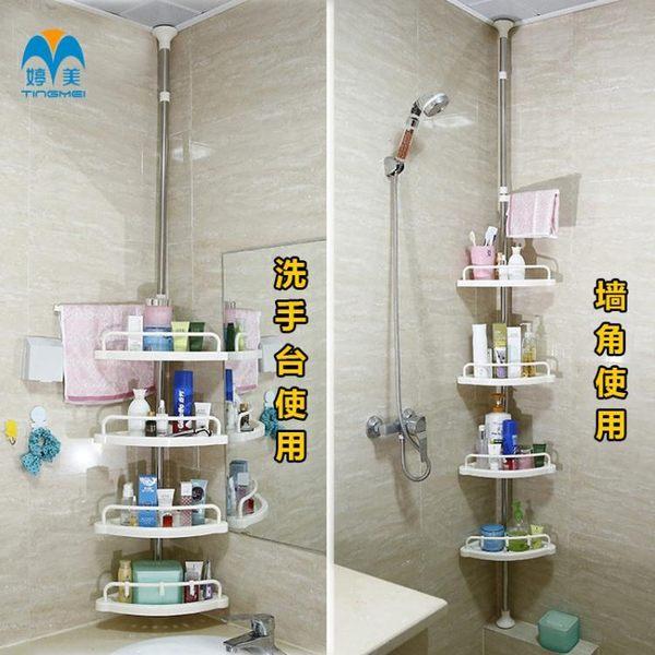 浴室置物架洗手間免打孔落地廚房三角架壁掛衛生間轉角洗衣機收納tw
