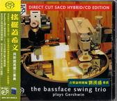 【停看聽音響唱片】【SACD】搖擺蓋希文:貝斯臉搖擺三重奏