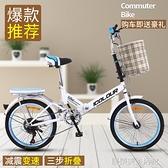 可折疊自行車女超輕便攜單車小型輪變速上班20寸16成年成人大人男 【優樂美】YDL