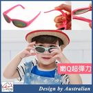 BABY WRAPZ 2澳洲嬰幼兒抗UV超彈力太陽眼鏡-鏡架款 IDOL EYES R-IE88