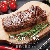 【優惠組】美國日本種9+和牛霜降紐約克牛排6片組(230公克/1片)