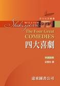 莎士比亞:四大喜劇(中英對照本)(精裝合訂本)