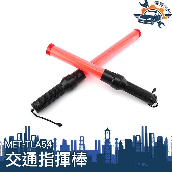 [儀特汽修]MET-TLA54 交通指揮棒 /LED 54CM長 /led閃光棒