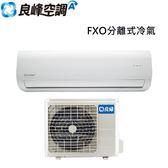 好禮送★【良峰】 6-8坪變頻冷專分離式FXO-M412CF/FXI-M412CF