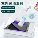 紫外線手機消毒盒家用便攜式清潔殺菌盒UVC多功能小型消毒機器 快速出貨 快速出貨