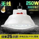 (交換禮物)強光應急燈擺攤夜市燈 led地攤充電燈泡式可無線戶外照明超亮電燈