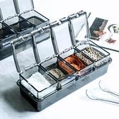 調味罐 收納盒香料家用防潮油鹽罐調料盒多格廚房用品鹽糖罐【八折搶購】