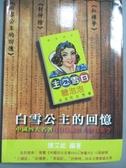 【書寶二手書T8/嗜好_MFF】白雪公主的回憶:中國四大名著400風雲人物召集_陳艾妮