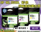 HP NO.920XL / 920 XL 藍色 原廠盒裝墨水匣 4500/6000/6500/7000/7500A/6500A IAMH87